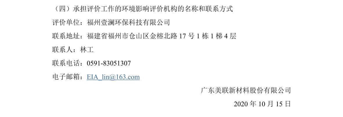微信截图_20201016152737.png